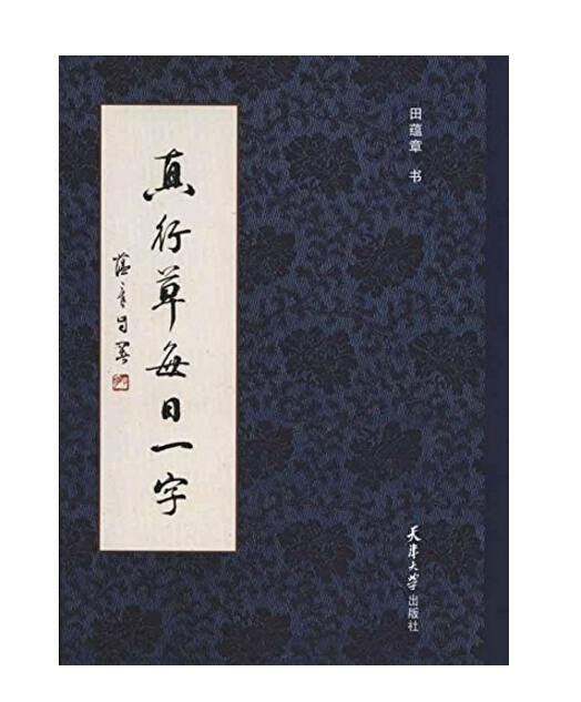 Chinese Brush Calligraphy Copybook For Start Learners ---Tian Yunzhang Brush Calligraphy ,chinese Traditonal Character Book