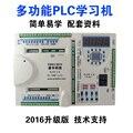 Aluno-computador controlador do plc Plc placa de controle industrial plc bordo aprendizagem placa de desenvolvimento placa experimental