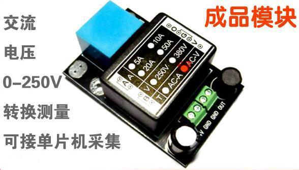 Free Shipping! SX-AV-V250 AC voltage transformer quantization module Voltage acquisition AC voltage transmitter module
