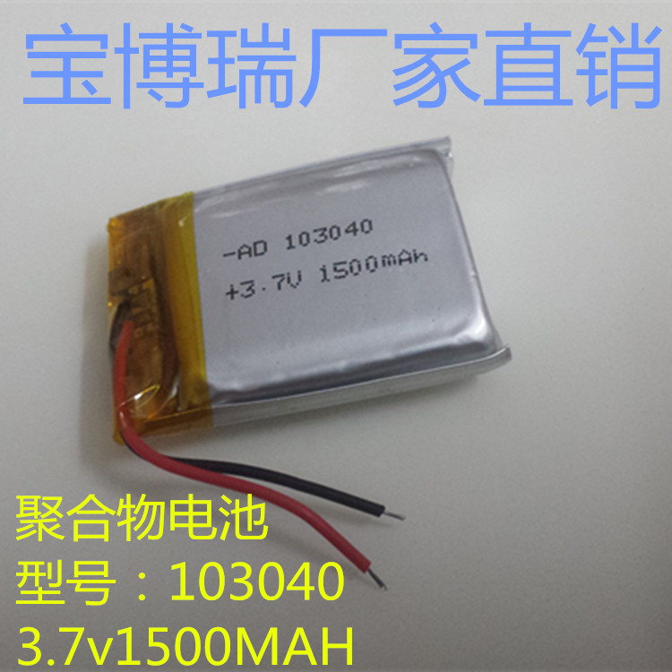 103040 polymer lithium battery 1500MAH, GPS driving recorder, electronic dog game machine, factory direct sales Rechargeable Li-