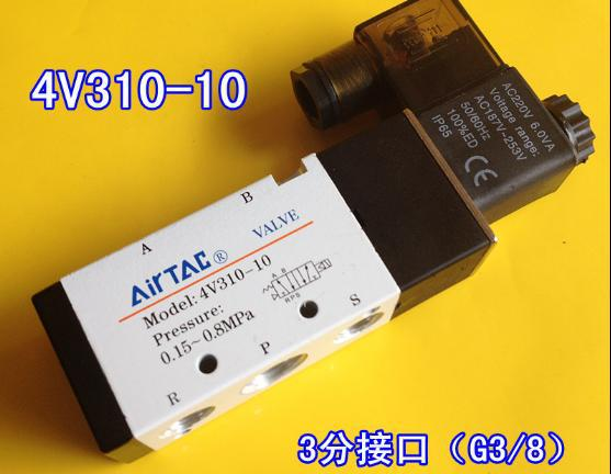 Free Shipping 3/8'' 2 Position 5 Way Air Solenoid Valve 4V310-10 Pneumatic Control Valve (4v310-10) DC 12V 24V AC 110V free shipping air solenoid valve 4v330c 10 double coil 3 8 bsp ac110v 5 3 way control valve plug type with red indicator light