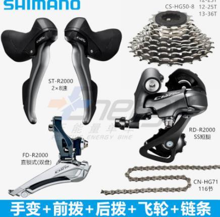 Shimano Claris R2000 Groupset 2x8 Speed STI Shifter Derailleur Chain Cassette