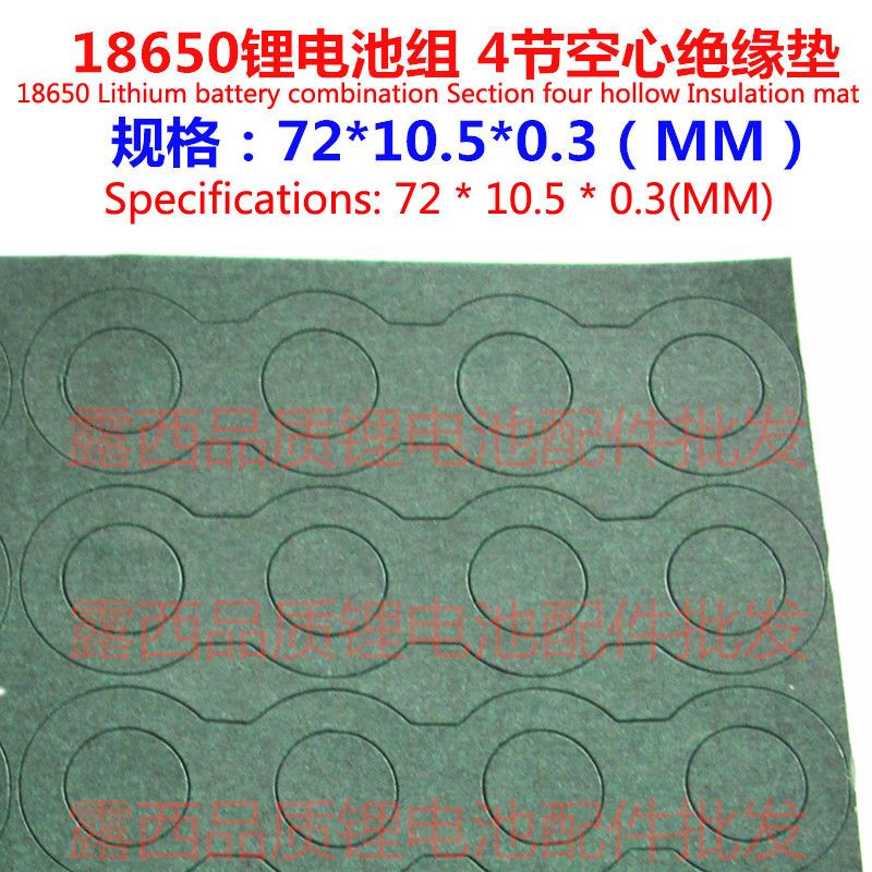 Купить с кэшбэком 18650 battery positive electrode insulation gasket meson series 1 and 2 and 3 and 4 and highland barley paper insulated pad