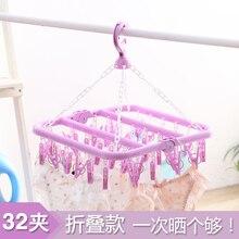 Baby hangers child underwear multifunctional plastic clip adult square household big windproof racks 32 clips