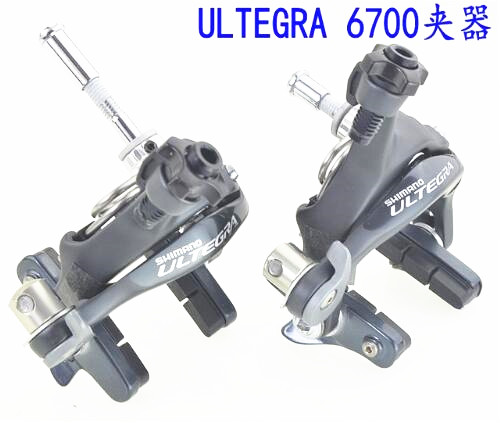 Shimano Ultegra 6700 BR-6700 Front & Rear Road Bike Bicycle Brake Calipers Includes Brake Pads + Bolt Nuts Road Bicycle Brake economic bicycle brake pads black 4 pcs