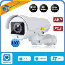 POE PTZ IP камера 5MP10x зум пуля камера s IR 50 м Onvif P2P H.264/H265 совместимый 48 В POE HD NVR CCTV