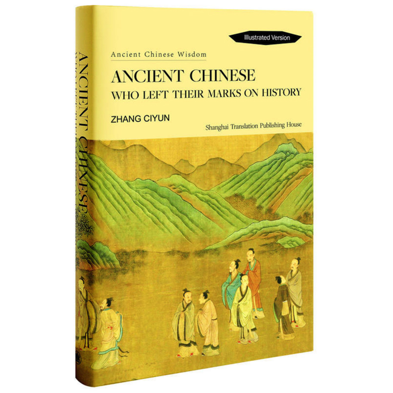 Ancient Chinese Who Left Their Marks On History Chinese Classic Culture Series English Edition Book (No Chinese)