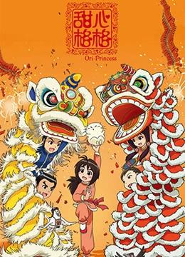 《甜心格格 第二季》2012年中国大陆儿童,喜剧,动画动漫在线观看