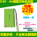 Special package post 9.6V 5 NiMH battery charging battery combination 1800MAH NI-MH AA line Li-ion Cell