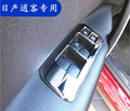 Armrest trim The inner door handle trim sequins for Nissan Qashqai,ABS chrome ,auto accessories