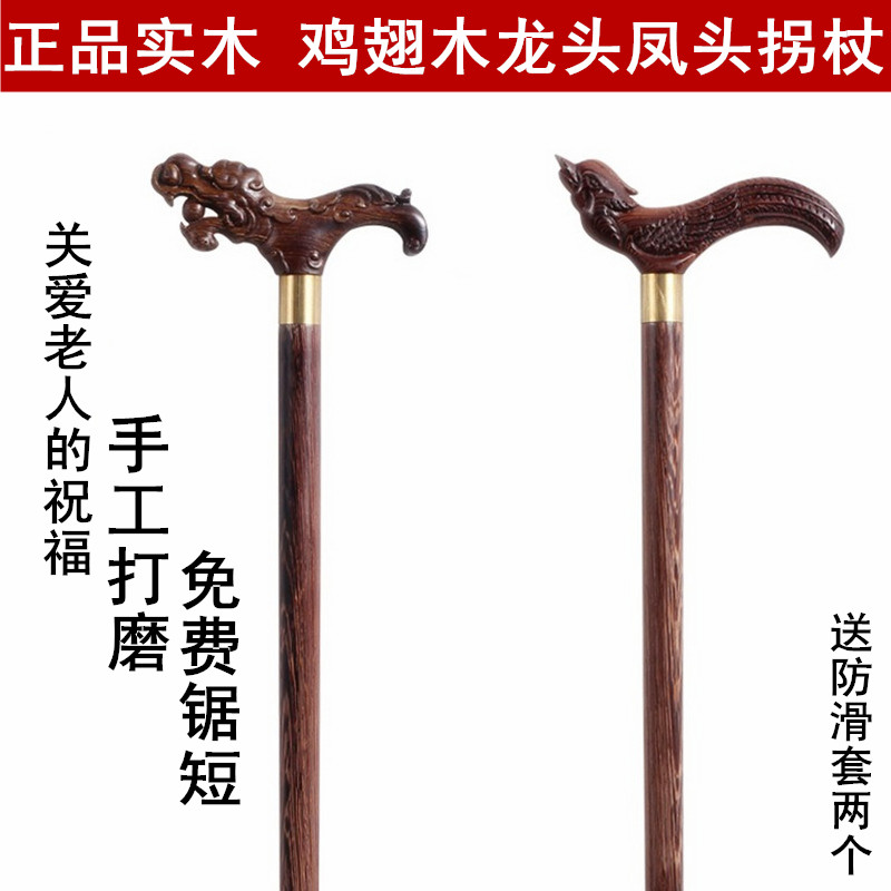 Filial piety elderly Old wood leading auspicious birthday gifts for the elderly lettering cane can in Statues Sculptures from Home Garden