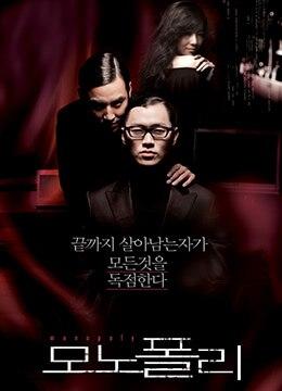 《垄断者》2006年韩国犯罪,悬疑,惊悚电影在线观看