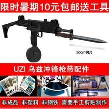 1 1 Gun CSOL Games Firearm Counter Strike UZI submachine gun handmade DIY