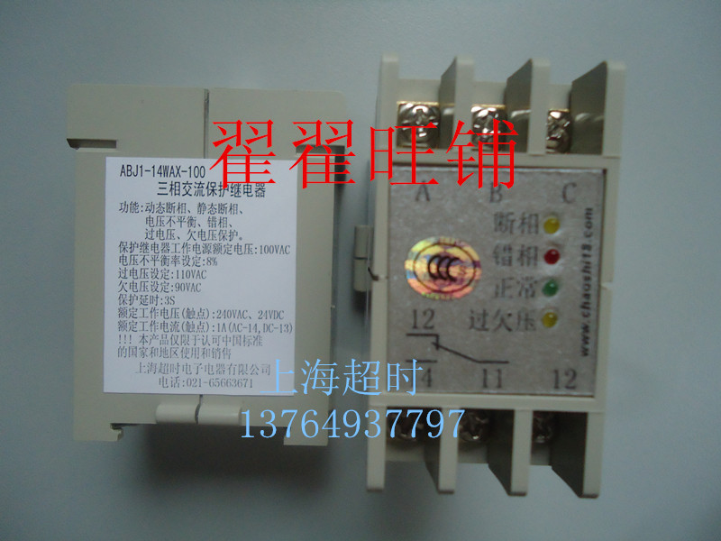 Genuine security Shanghai timeout phase AC protection relay ABJ1-14WAX-100 phase sequence vj5 lcd display phase failure sequence unbalance protective relay 3 phase and voltage relay