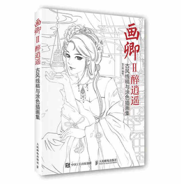 23 74 6 De Reduction Figure Ligne Dessin Livre Chinois Style Ancien Beaute Croquis Techniques Livre Illustration Collection Livre A Colorier Dans