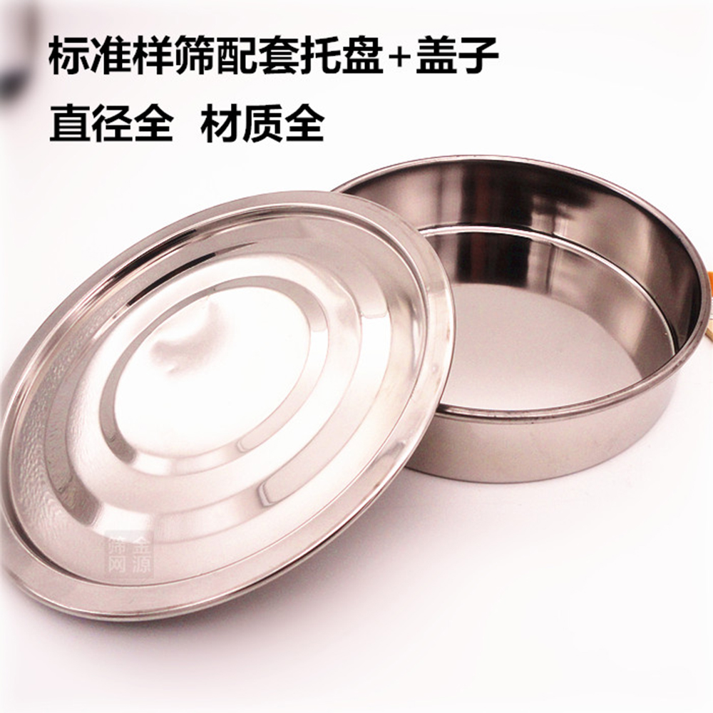 Pan Diameter 30cm Stainless steel lid and bottom container for Standard Laboratory Test Sampling Inspection Pharmacopeia sieve