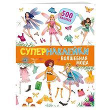 Волшебная мода (978-5-699-97554-9, 24 стр., 0+)
