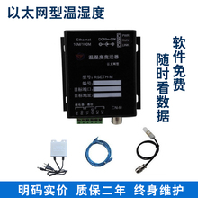 TCP/IP temperature and humidity transmitter cross regional centralized monitoring RJ45