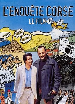 《这个警察不太冷》2004年法国动作,喜剧,犯罪电影在线观看