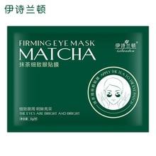 ISILANDON Green Tea Collagen Eye Mask Face Care Ageless Anti