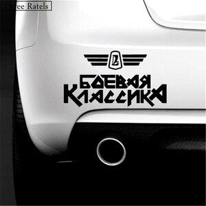 Image 3 - Três ratels TZ 241 20*36.5 13.4*24.5cm 1 5 peças adesivos de carro engraçado para volkswagen combate clássicos adesivos de carro e decalques