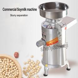 Komercyjna maszyna do produkcji mleka sojowego maszyna do oddzielania żużla sojowego maszyna do produkcji mleka sojowego 100 typ Home beater tofu maszyna 220v 750w