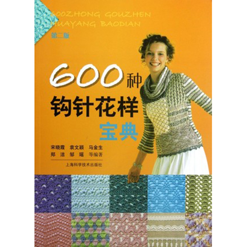 600 Kinds Of Crochet Patterns Tutorial Books Knitting Basic Tutorial Plant Embroidery Japanese Handmade Embroidery Books