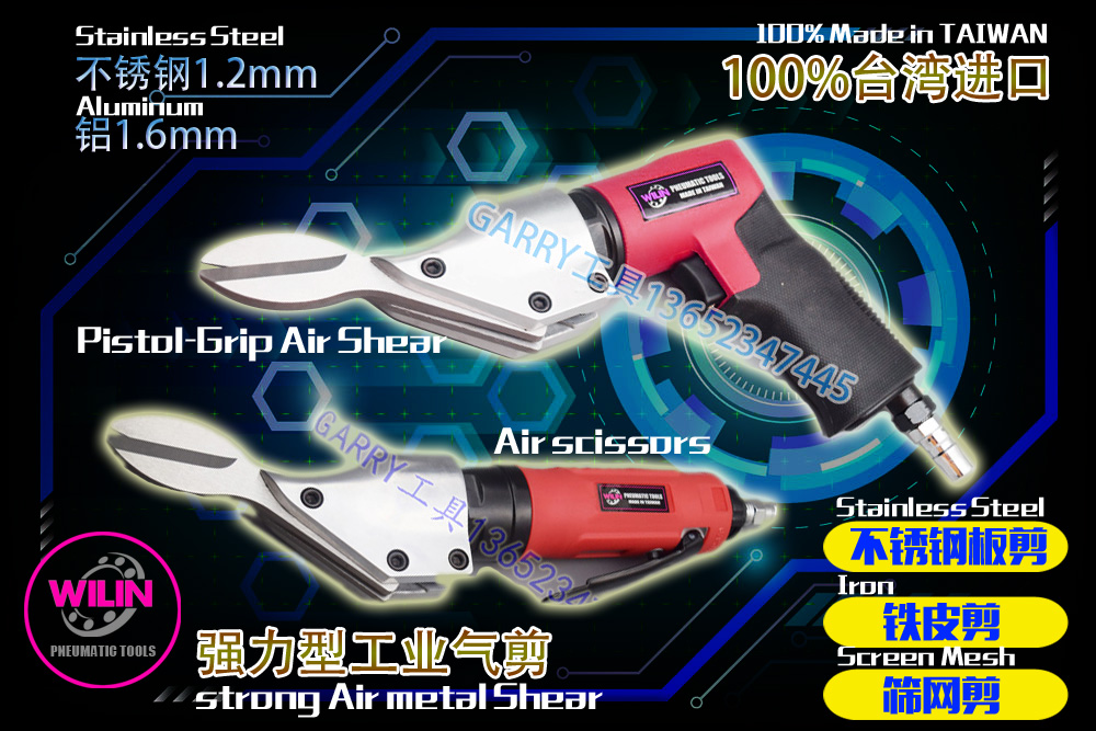 цена на Pneumatic tools industrial air metal shear air scissors pistol-grip air shear iron stainless steel screen mesh cutter machines