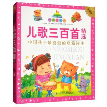 Children Three Hundred Songs In Chinese For Toddler Rhymes Pinyin Books Kids Learning Hanja Chinse Characters