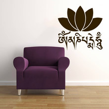 Religious Series Art Wall Murals Home Roon Cool Special Decor Mandala Flower Patterned Vinyl Wall Stickers Decal Wallpaper W-415 rock wall patterned door art stickers