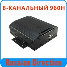 Russia sale,8 channel 960H HDD DVR with Russian menu  motion detection 8CH shcool bus truck coach DVR ,free shipping