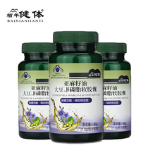 3Pcs/Set Natural Soy Lecithin Can Effectively Prevent and Treat Atherosclerosis Liver Disease Senile Dementia Soybean Phospholi formula to cure liver diseases prevent hepatitis a b and c cure and prevent cirrhosis fatty liver disease fld 50 pcs lot
