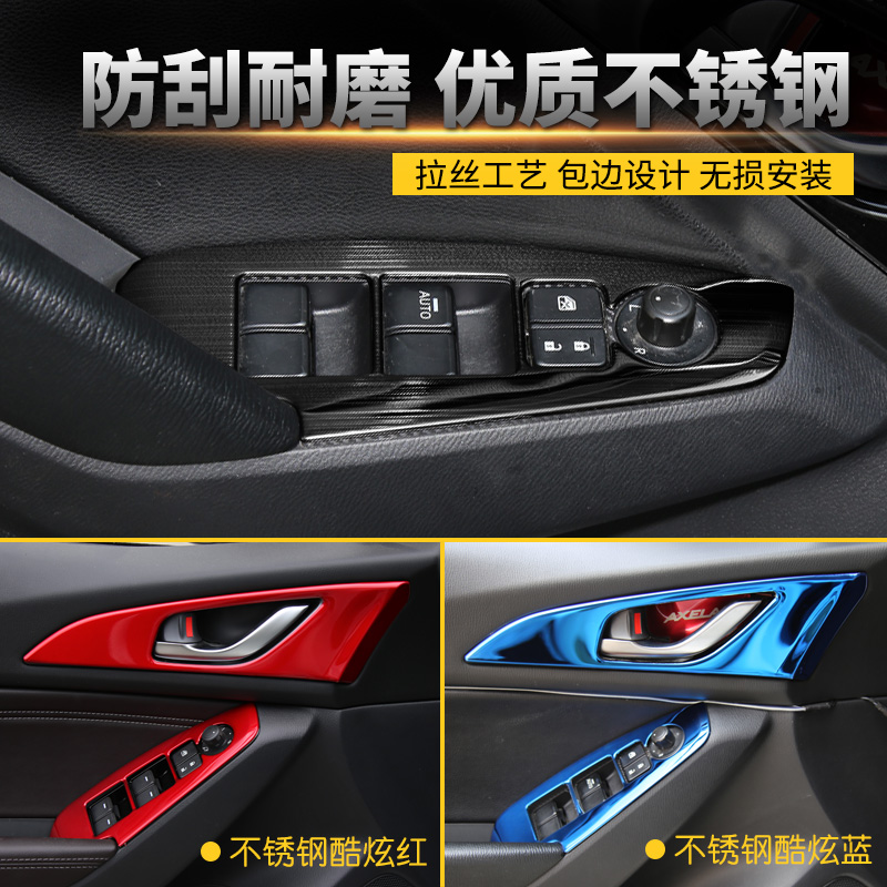 For Mazda 3 AXELA  2017 2018 ABS Chrome and stainless steel glass switch decorative frame and inside handle decorative frame