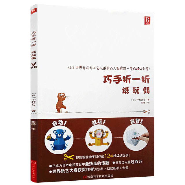 Hand Folded 3D Cartoon Animal Paper Folding  Book Handmade Paper Doll Making Can Jump And Move Children Kid Toy Gift