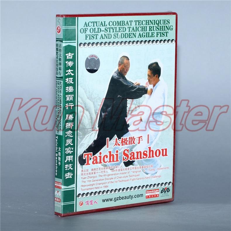 Taichi Саньшоу 1 DVD реальных боевых методы старом стиле занятий Китайский кунг-фу диск тай-чи обучение DVD английский субтитры