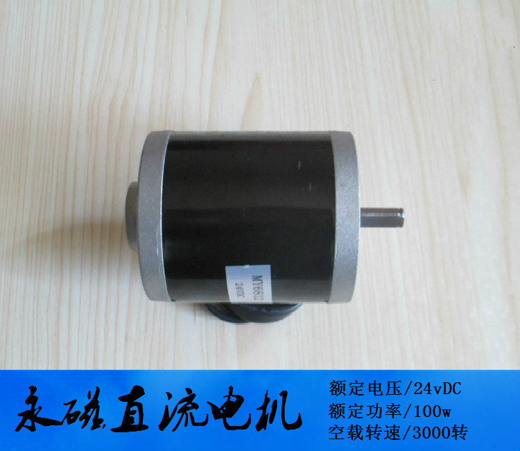 DC motor 24V 100W 3000rpm small table drilling machine grinding mini lathe motor DIY noise small power