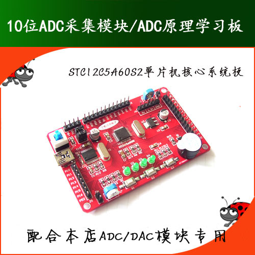 10 Bit ADC Acquisition Module /STC12C5A60S2 MCU Core Board /ADC Principle Learning Board