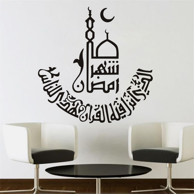Arabic Calligraphy Islamic Bismillah Allah Wall Stickerislamic Vinyl Removable Wallpaperliving Room Decals