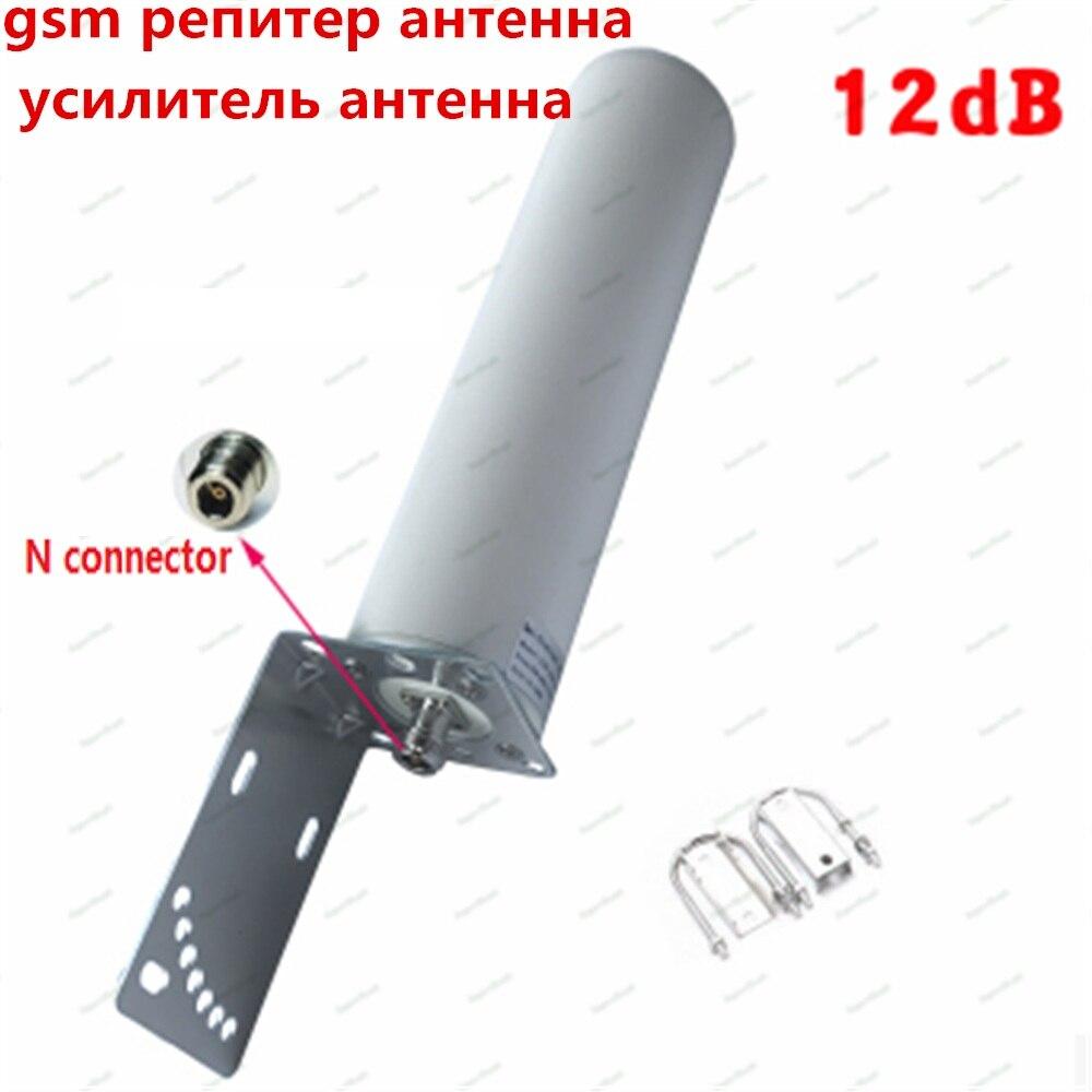 12DBi High Power Omni-directional Outdoor Antenna for 4G 3G PCS DCS CDMA GSM repeater Signal booster Amplifier Cellular Data