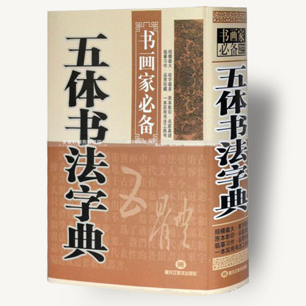 Chinese Brush Calligraphy Dictionary Book ,Kai Li Zhuanti Cursive Calligraphy Book