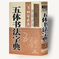 Chinese Brush Calligraphy Dictionary Book  Kai Li Zhuanti Cursive Calligraphy Book