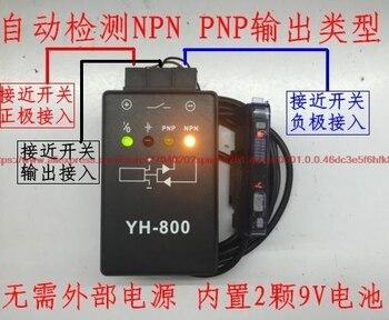 الضوئية التبديل القرب التبديل المغناطيسي التبديل الاستشعار اختبار ، الكشف التلقائي من NPN ، PNP الناتج نوع YH-800