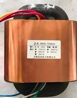 175 V 1A 100 V 1A 2*90 V 1A 24 V 1A R сердечника трансформатора 480VA R600 пользовательские трансформатор 220 V медный щит Мощность усилитель