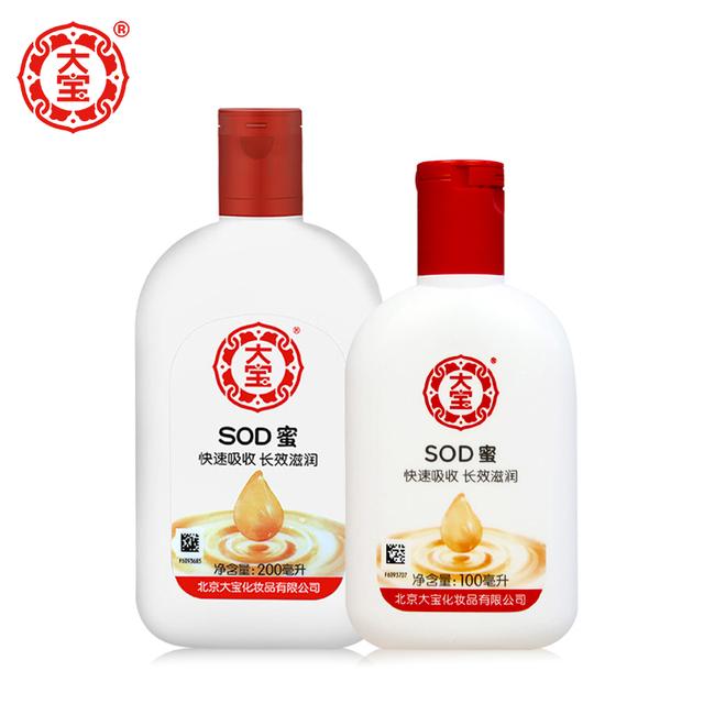 Dabao sod Milk 100 ml + 200 ml Anti Envejecimiento Anti Arrugas Crema Facial Hidratante Loción Corporal Hidratante Hidratante Facial crema