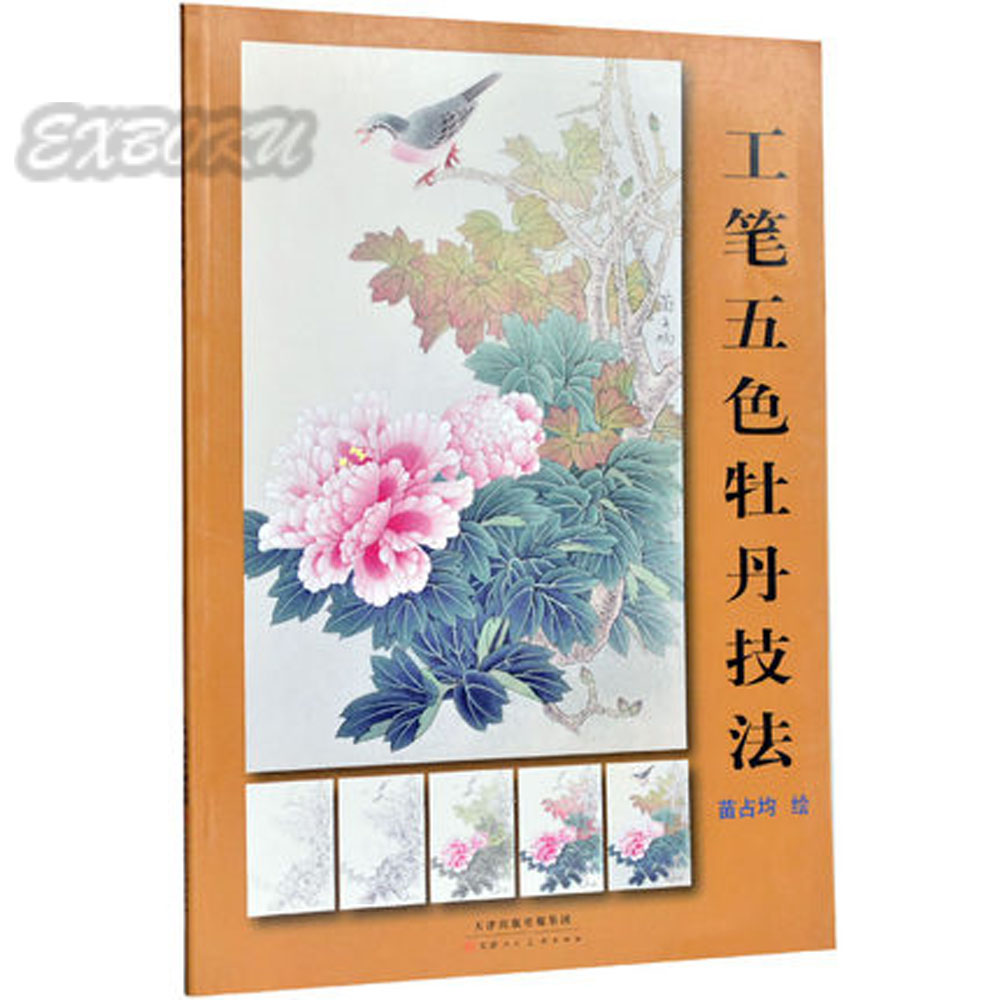 Chinese painting book Colored peony techniques by gongbi , Peony painting techniques of fine brushwork of flowers and plants 30 millennia of painting