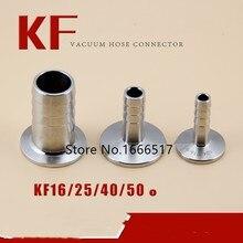 КФ вакуумные соединительный элемент в форме пагоды кожаная трубка/газовой трубы разъем 304 нержавеющая сталь быстрый разъем KF16/25/40/50 NE