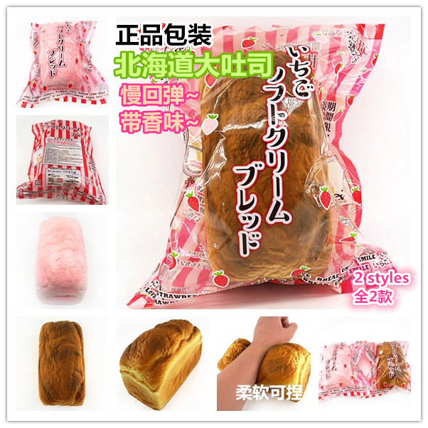 3pcs/lot,Hokkaido Toast,2 Styles,Original Packaging,Big Bread Squishy,Have A Slight Aroma,Slow Rebound,Free Shipping