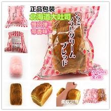 3pcs/lot,Hokkaido toast,2 styles,Original packaging,Big bread squishy,Have a slight aroma,Slow rebound,Free shipping цены