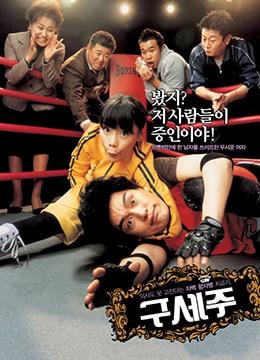 《救世主》2006年韩国动作,喜剧,爱情电影在线观看