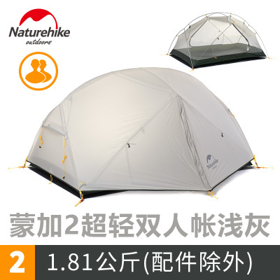 Naturehike 2 Person Ultralight Silicone Camping Tent Outdoor Best Hiking Hunting Mountaineering Camp Tent For MSR Hubba